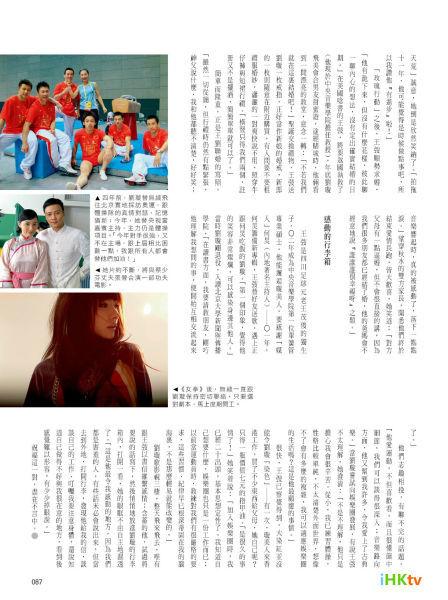 明报周刊关于刘璇结婚的报道