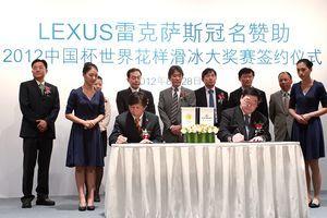 2012中国杯世界花样滑冰大奖赛冠名赞助商揭晓