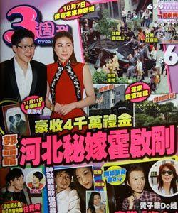 港媒曝郭晶晶国庆保定秘嫁霍启刚迎亲照曝光(图)
