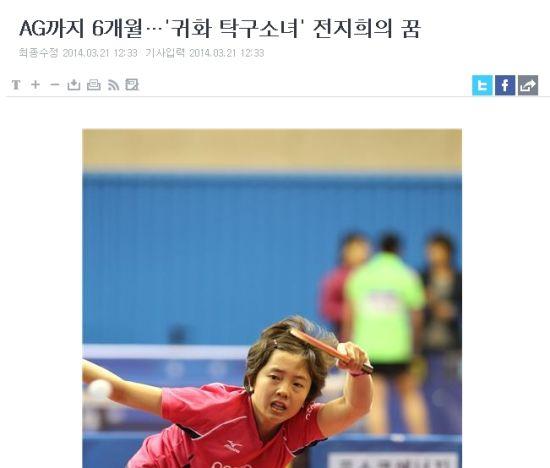 韩媒截屏图