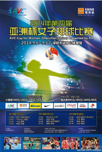 2014年第四届女排亚洲杯宣传海报 (图片来源:深圳大运中心微博)