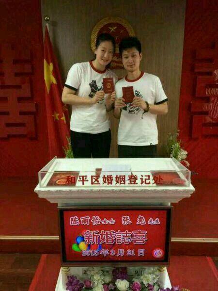 陈丽怡领证结婚 (图片来源:百度陈丽怡吧)