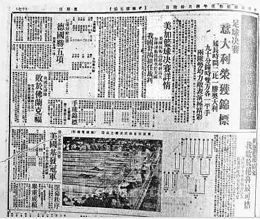 图文-中国人执法首场奥运篮球决赛 国内媒体报道