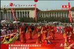 图文-奥运圣火欢迎仪式在天安门举行 京剧表演