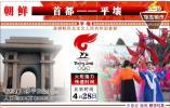 图文-平壤准备迎接北京奥运圣火 朝鲜首都平壤