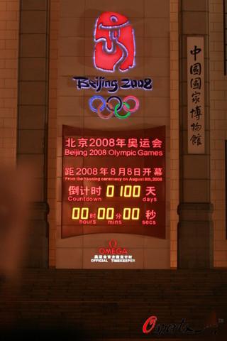 图文-北京奥运会倒计时100天倒计时牌的历史时刻
