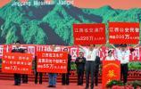 图文-北京奥运圣火在井冈山传递 现场捐赠大会