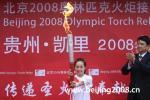 图文-北京奥运圣火贵州凯里传递 土家妹子林丽首棒