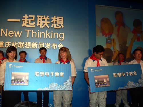 图文-联想火炬接力重庆新闻发布会 捐赠电子教室