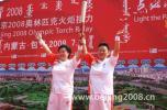 图文-北京奥运圣火在包头传递 英雄姐妹展示圣火