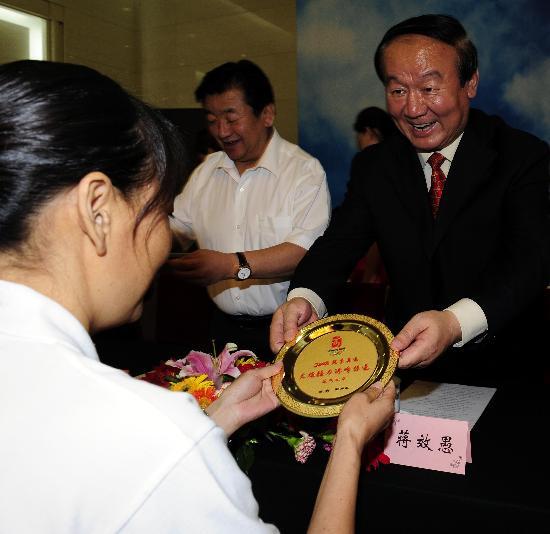 图文-火炬接力珠峰传递表彰大会举行 蒋效愚颁奖