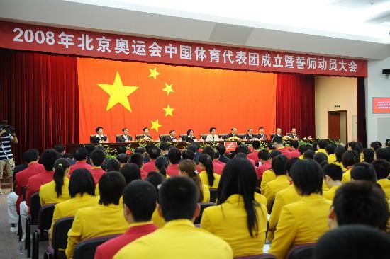 图文-北京奥运会中国代表团成立 领导们台上讲话