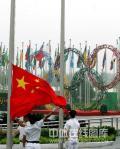 图文-北京奥运村举行开村仪式 五星红旗冉冉升起