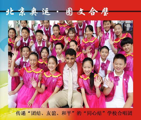"""图文-""""同心结""""学校合唱团 摩洛哥代表一起合影"""