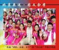 """传递""""团结、友谊、和平""""的""""同心结""""学校合唱团"""