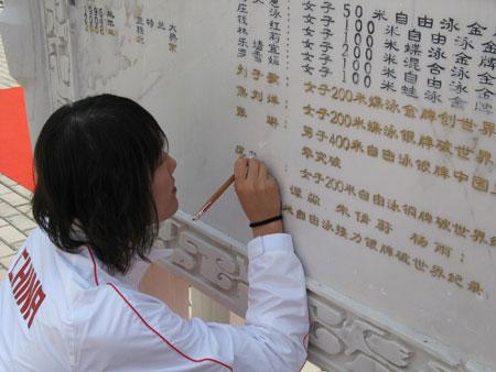 图文-刘子歌率泳坛明星登冠军之鼎庞佳颖开心登鼎