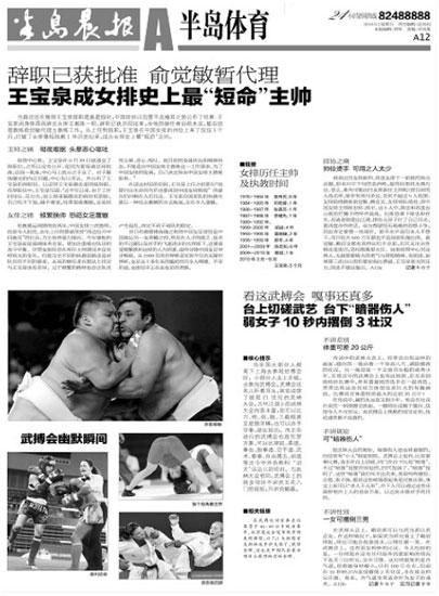 图文-全国媒体聚焦王宝泉辞职辞职获批俞觉敏代理