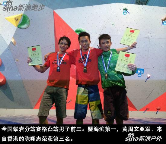 全国攀岩分站赛格凸站男子前三。瞿海滨第一,黄周文亚军,来自香港的陈翔志荣获第三名。