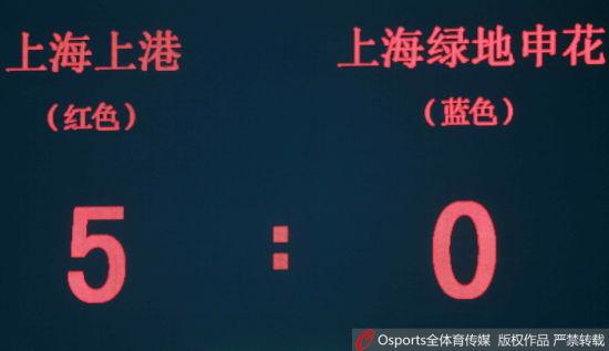 上港主场5-0击败申花