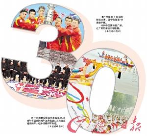 借亚运东风打造品牌30年改革春风育出腾飞的广州