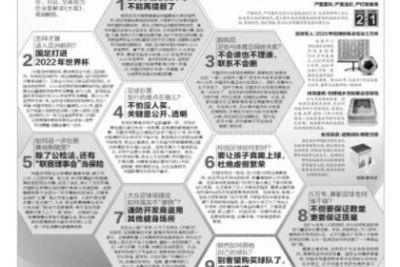 陕媒解读足球改革方案:自己搞球队 不奢望买队
