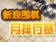 新浪围棋月排行赛