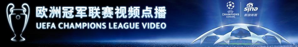 欧洲冠军联赛视频点播
