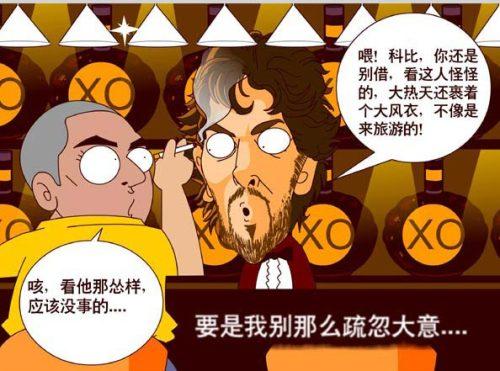 NBA漫画-姚明神秘衣装酒吧借火 科比一念之差