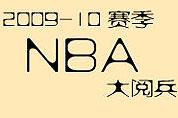 2009-10赛季NBA大阅兵
