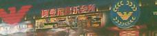 北京阿曼尼酒吧