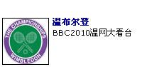 BBC2010温网大看台