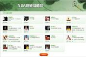 NBA球星微博群