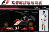 专题-马青骅征战F1练习赛