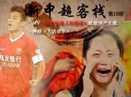 2013中超联赛第21轮,和大家聊聊中超的土炮们,武磊戴帽啦,姜宁戴帽啦。而本轮江湖侠客,就一起关注武汉足球本赛季的各种是是非非。。