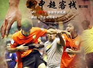 2013中超联赛第23轮,和大家聊聊中超的洋裁判,本轮申花和武汉的比赛争议颇多。本轮的MV送给中超保级队,棋子。