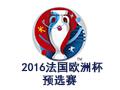 2016欧洲杯预选赛第七轮