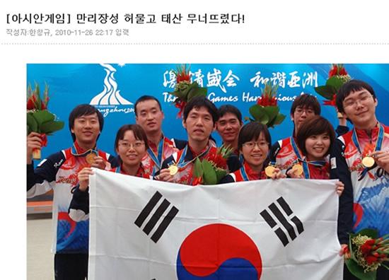 Hangame网综合报道的标题是--《摧毁长城 崩塌泰山》