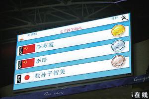 赛场大屏幕显示女子撑杆跳高的金银铜牌归属