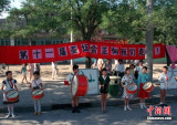 北京儿童街头宣传