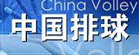 中国排球网