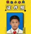 最萌男篮球员小学证件照