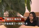 上海法官集体嫖娼事件爆料人现身受访