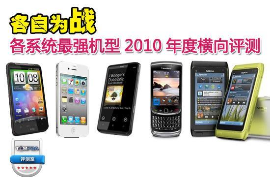 2010年度各系统最强手机横向评测