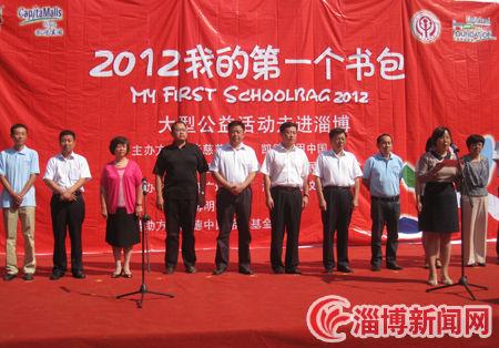 2012凯德商用中国我的第一个书包大型公益活